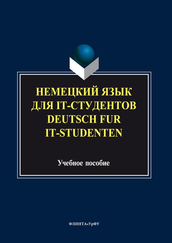 Коллектив авторов Немецкий язык для it-студентов = Deutsch für it-Studenten о ю зверлова blickpunkt deutsch 1 lehrbuch немецкий язык в центре внимания 1 7 класс