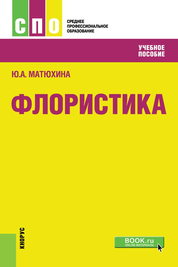 Юлия Матюхина - Флористика
