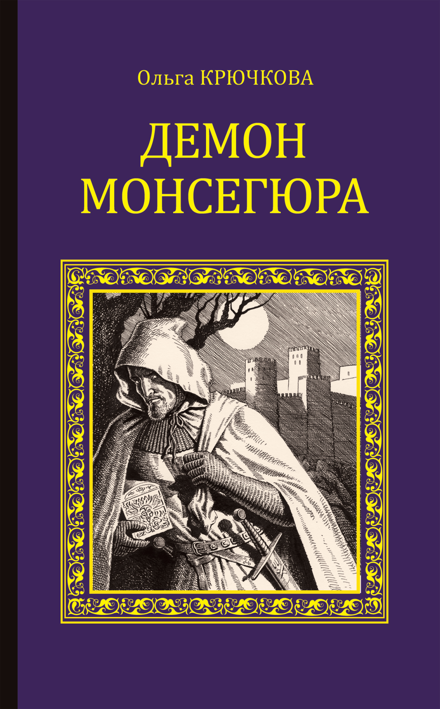 Ольга Крючкова. Демон Монсегюра
