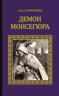 Ольга Крючкова - Демон Монсегюра