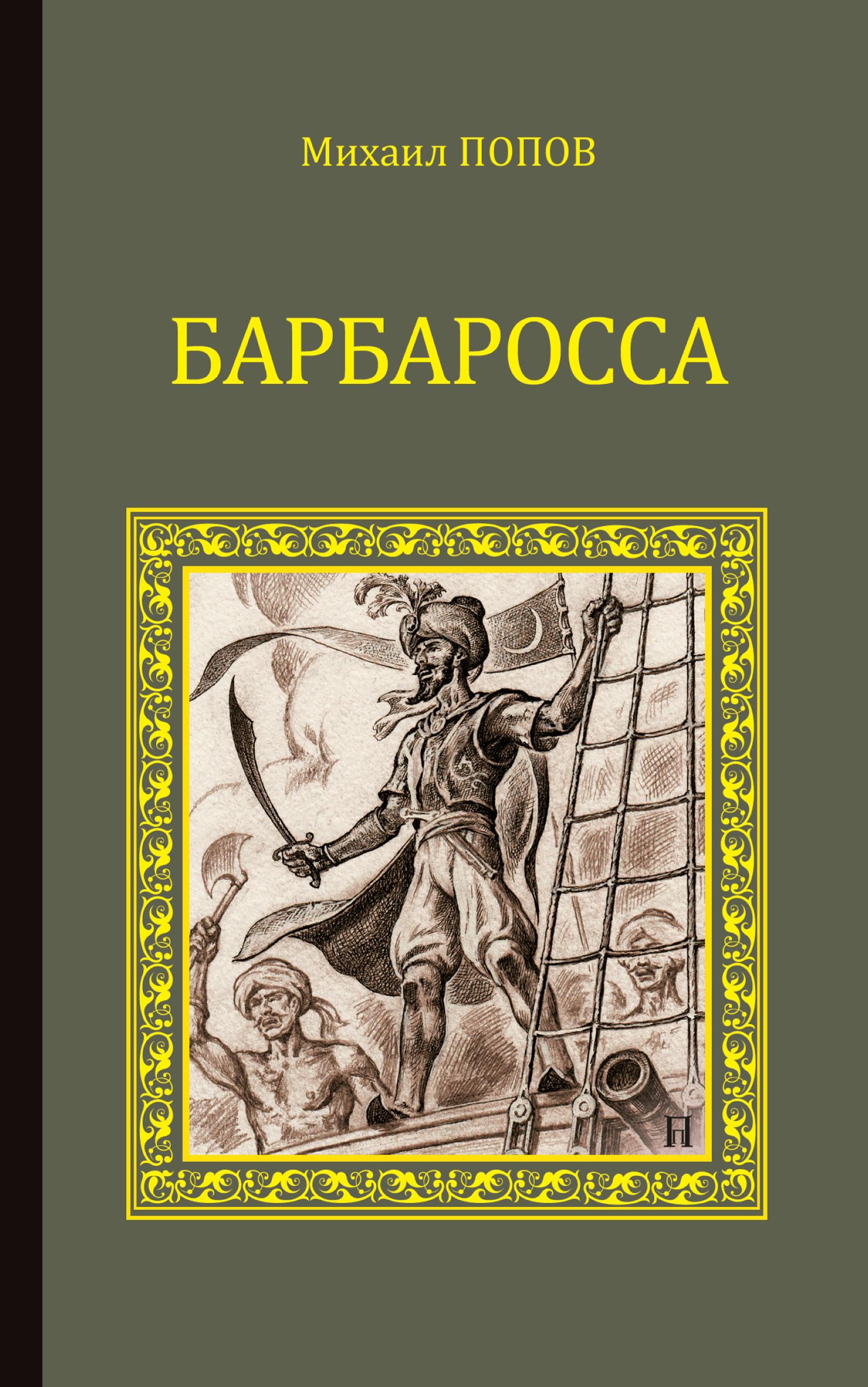 Михаил Попов. Барбаросса