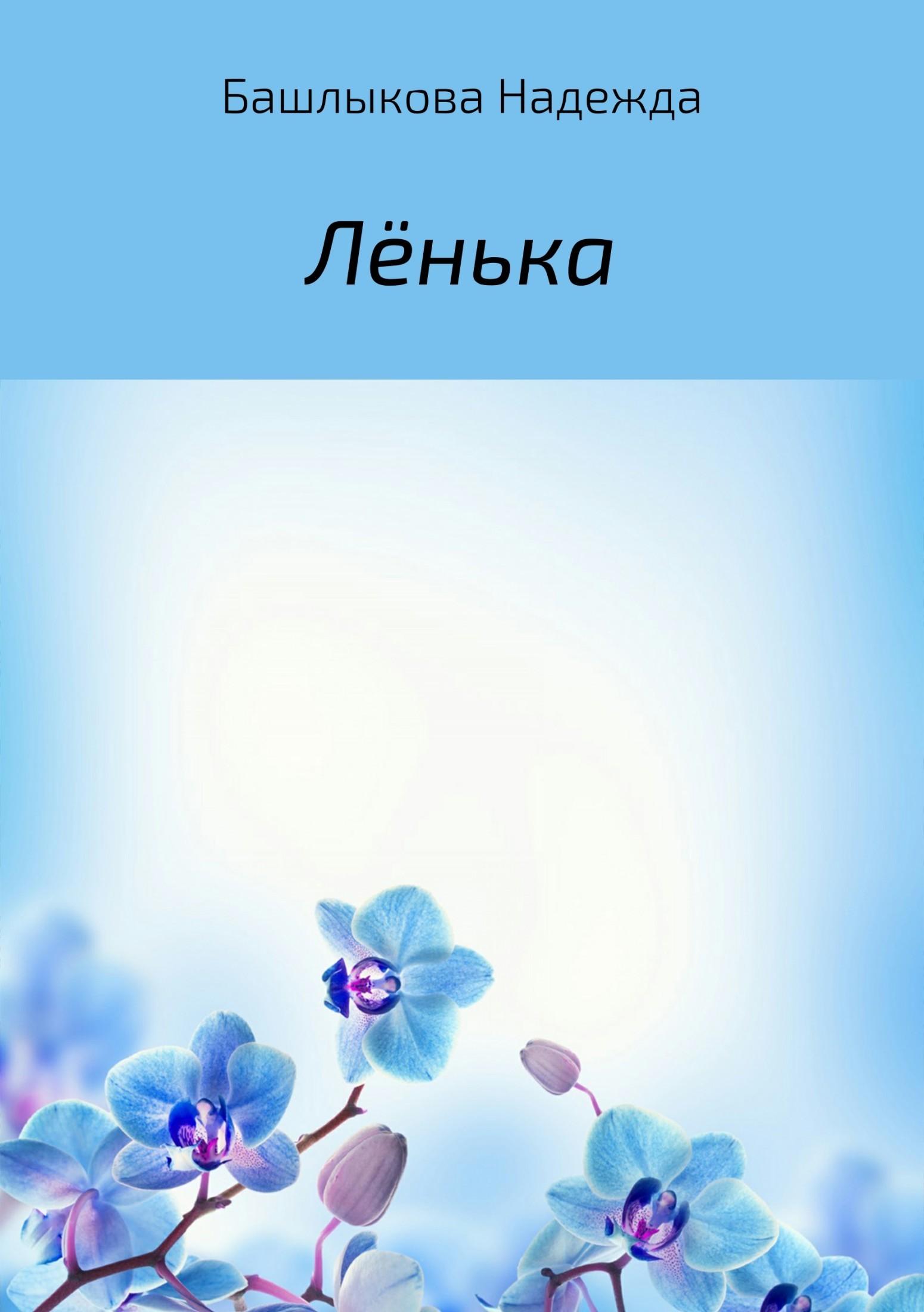 Надежда Викторовна Башлыкова бесплатно
