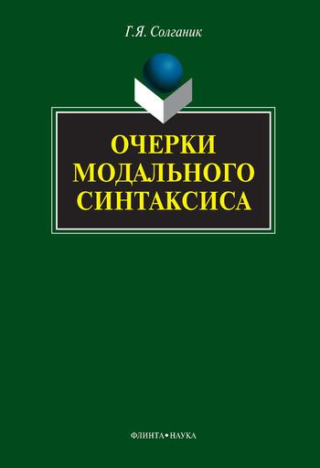 Г. Я. Солганик Очерки модального синтаксиса