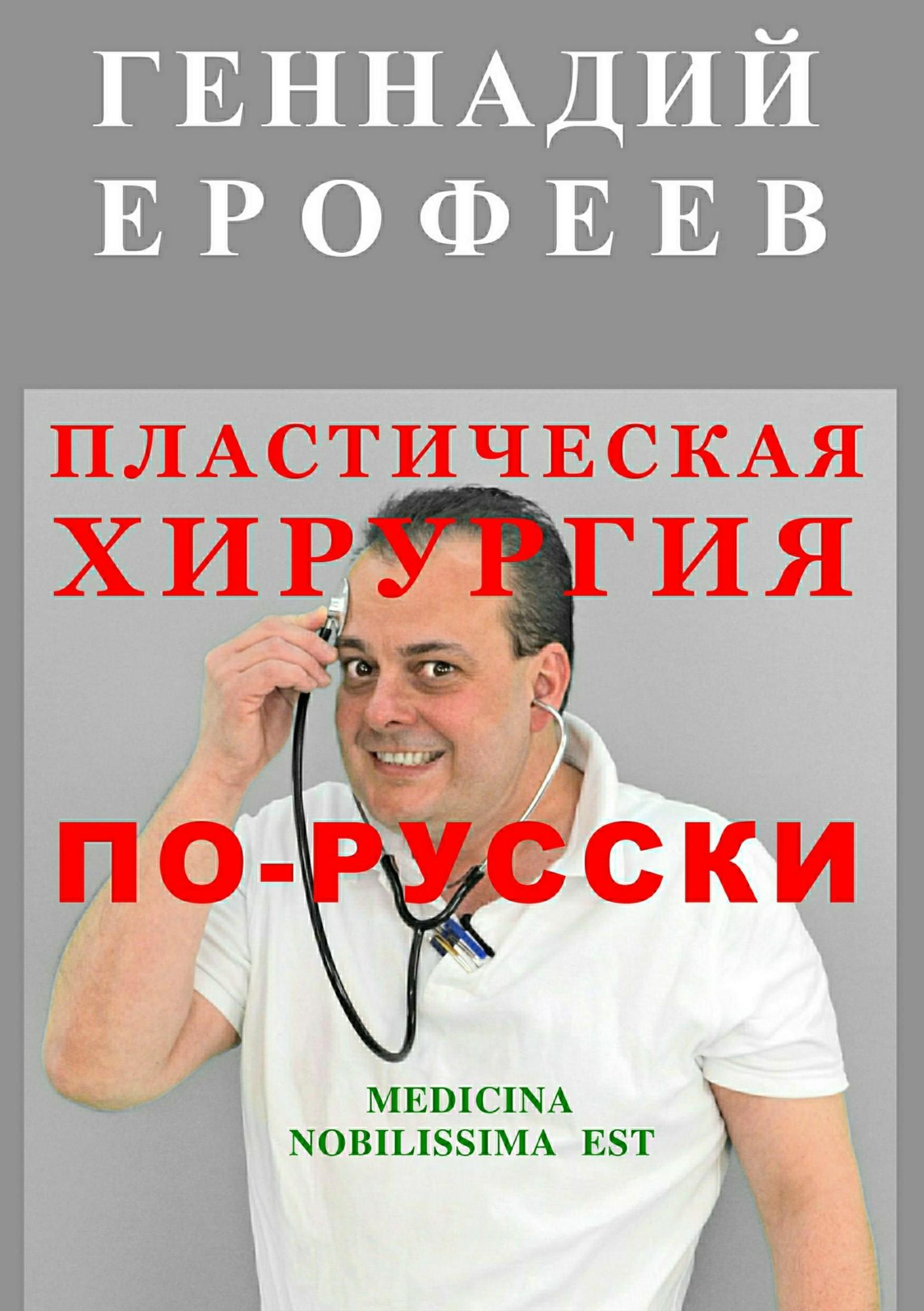 Пластическая хирургия по-русски