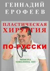 Геннадий Васильевич Ерофеев - Пластическая хирургия по-русски