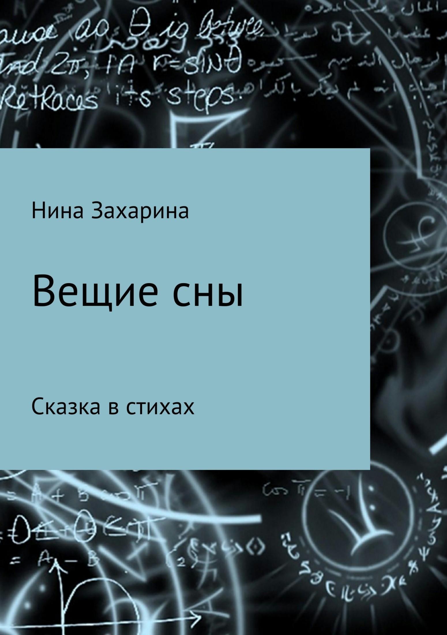 Нина Фёдоровна Захарина Вещие сны