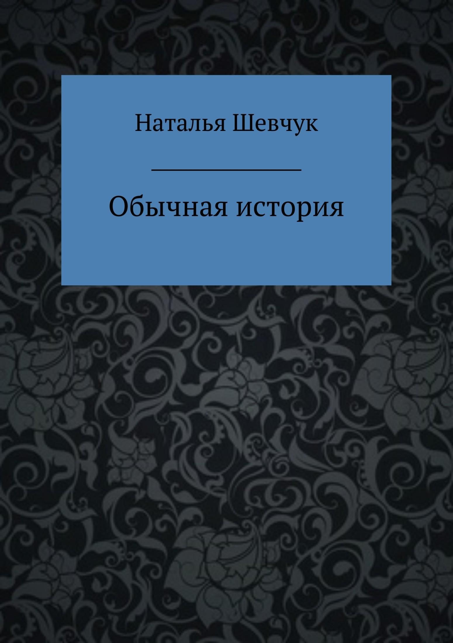 Наталья Александровна Шевчук бесплатно