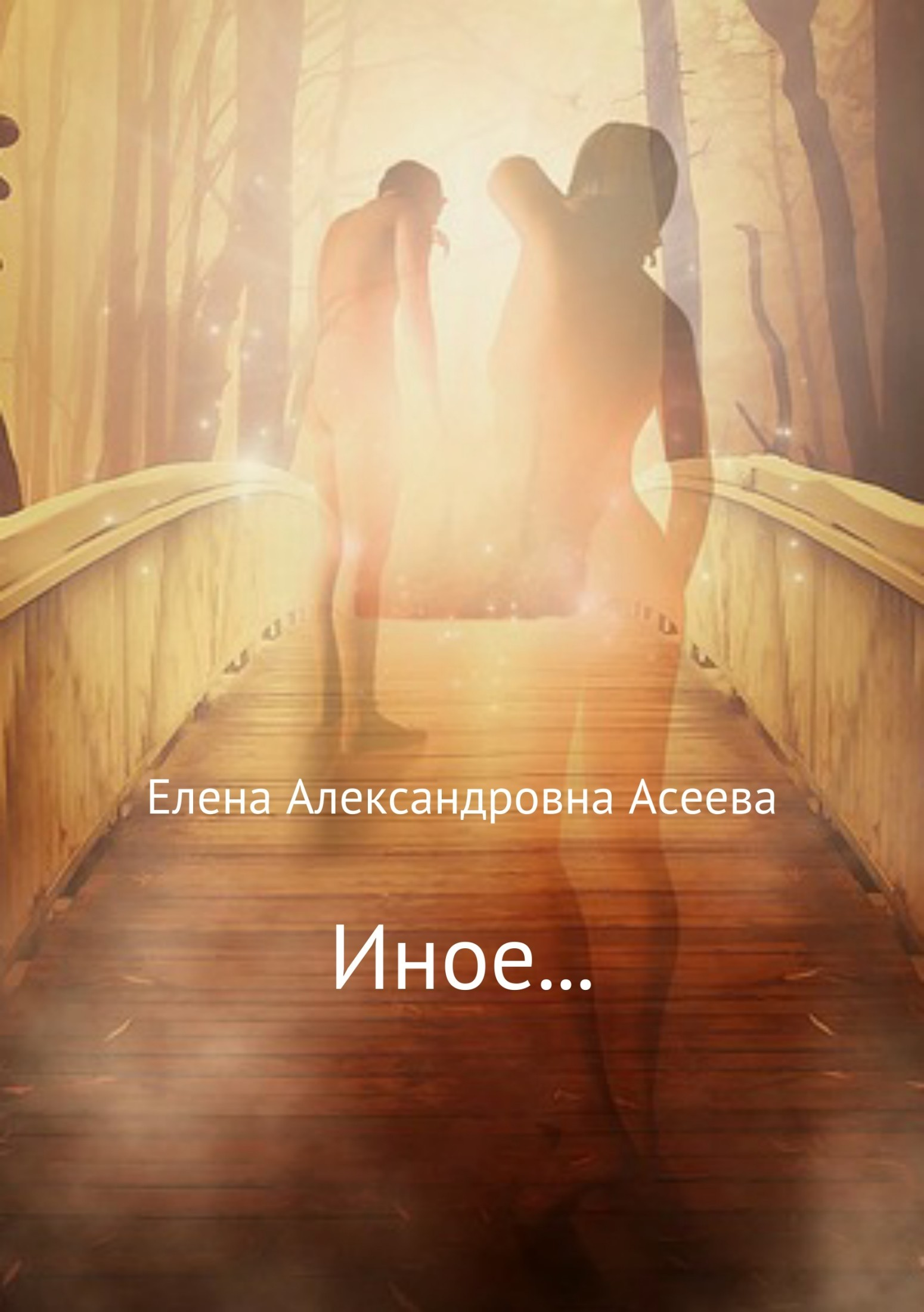 Елена Александровна Асеева Иное… елена александровна козодаева живи танцуя творческая автобиография