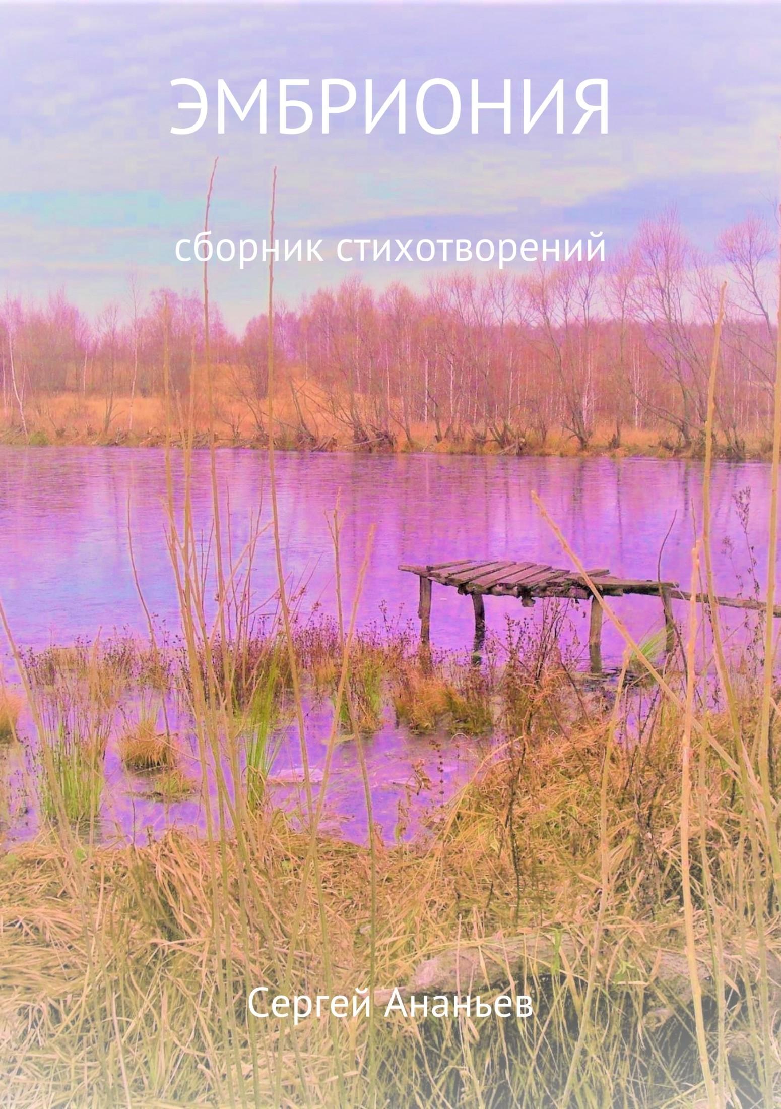 Сергей Ананьев - Эмбриония. Сборник стихотворений