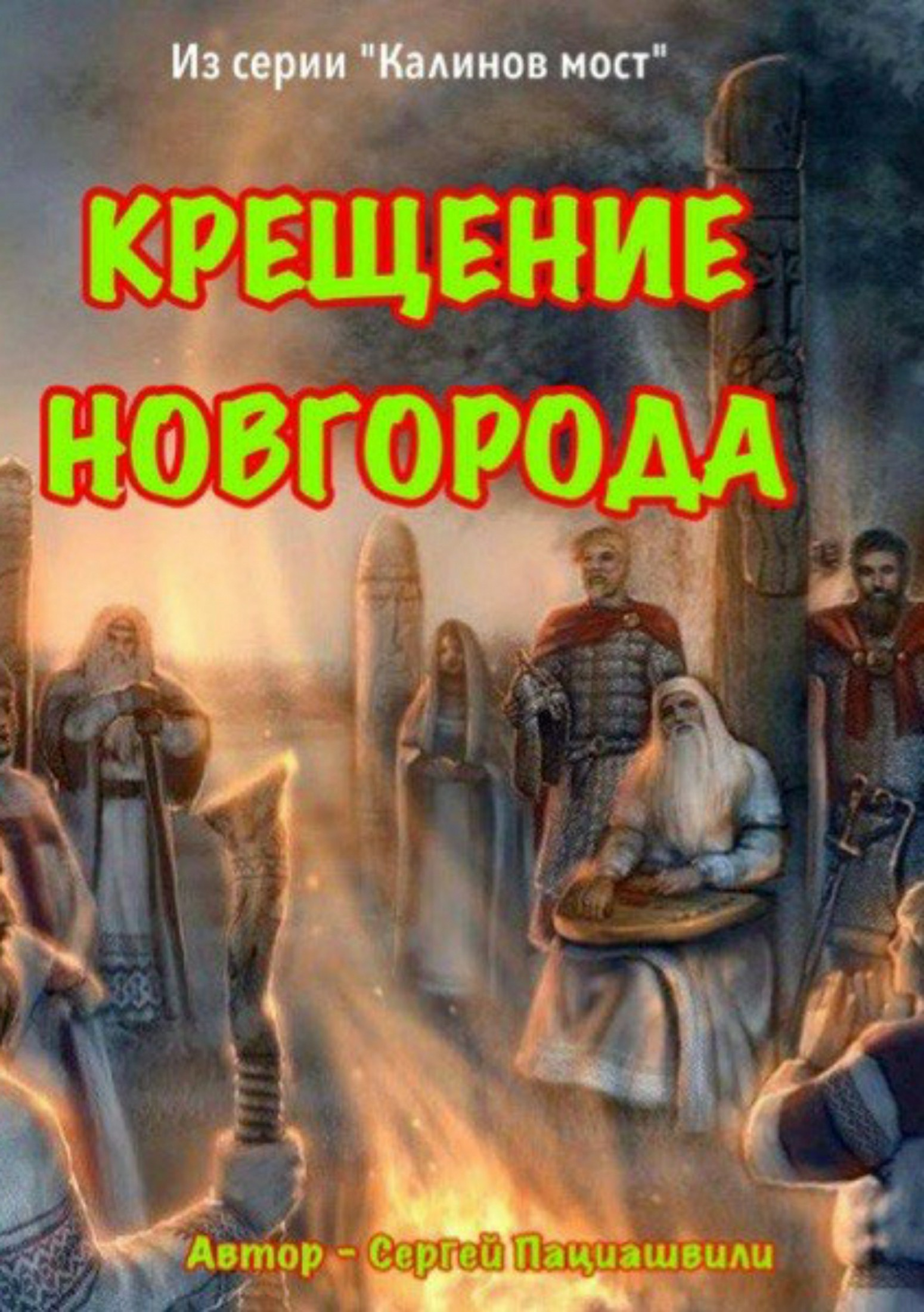 Сергей Пациашвили - Крещение Новгорода