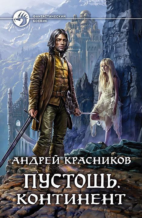 Андрей Красников Пустошь. Континент