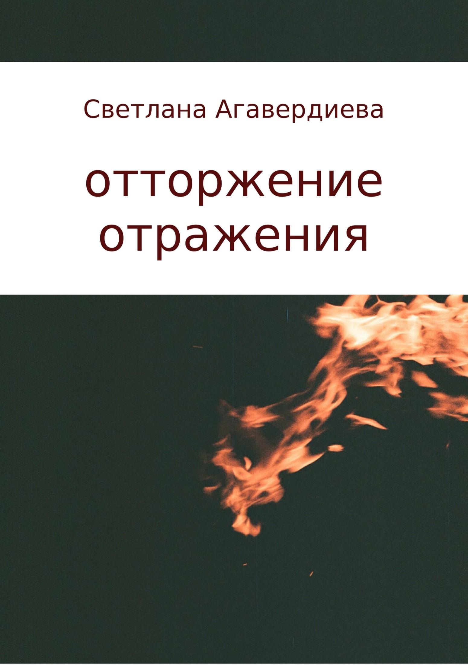 Светлана Расифовна Агавердиева отторжение отражения. сборник стихов елена назарова я не завишу от часов сборник стихов