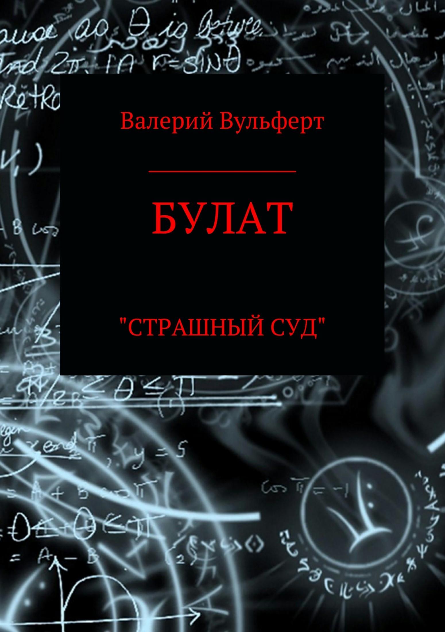 Валерий Вульферт - Булат. Страшный суд