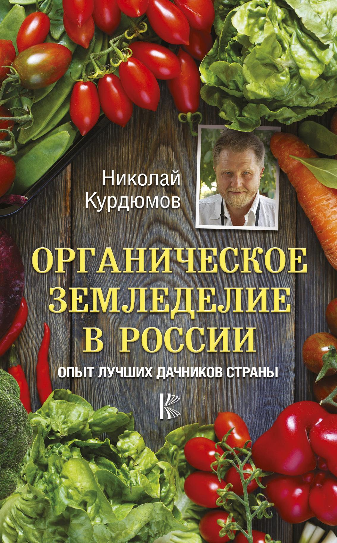 Николай Курдюмов. Органическое земледелие в России. Опыт лучших дачников страны