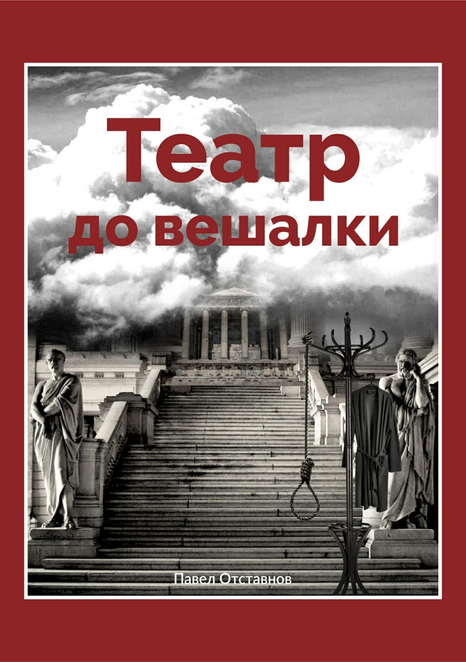 Павел Николаевич Отставнов Театр до вешалки театр сатиры билет 06 февраля