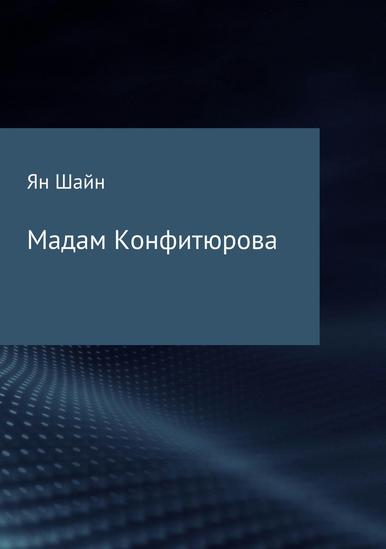 Мадам Конфитюрова