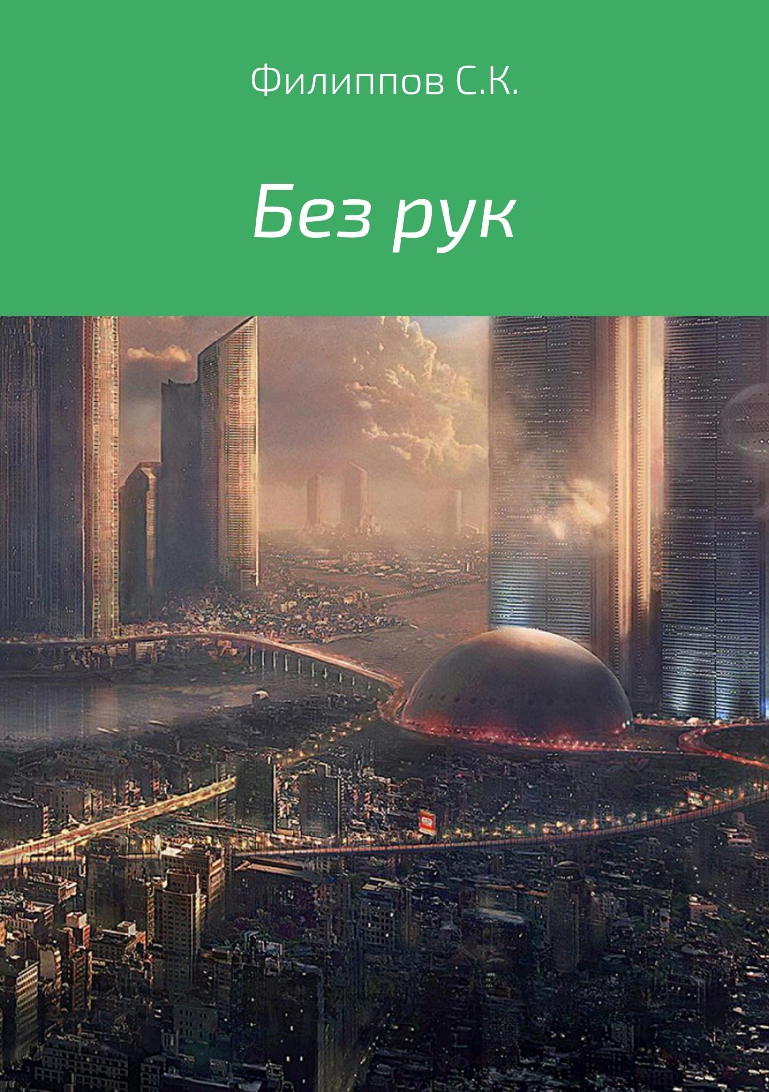 Сергей Константинович Филиппов Без рук