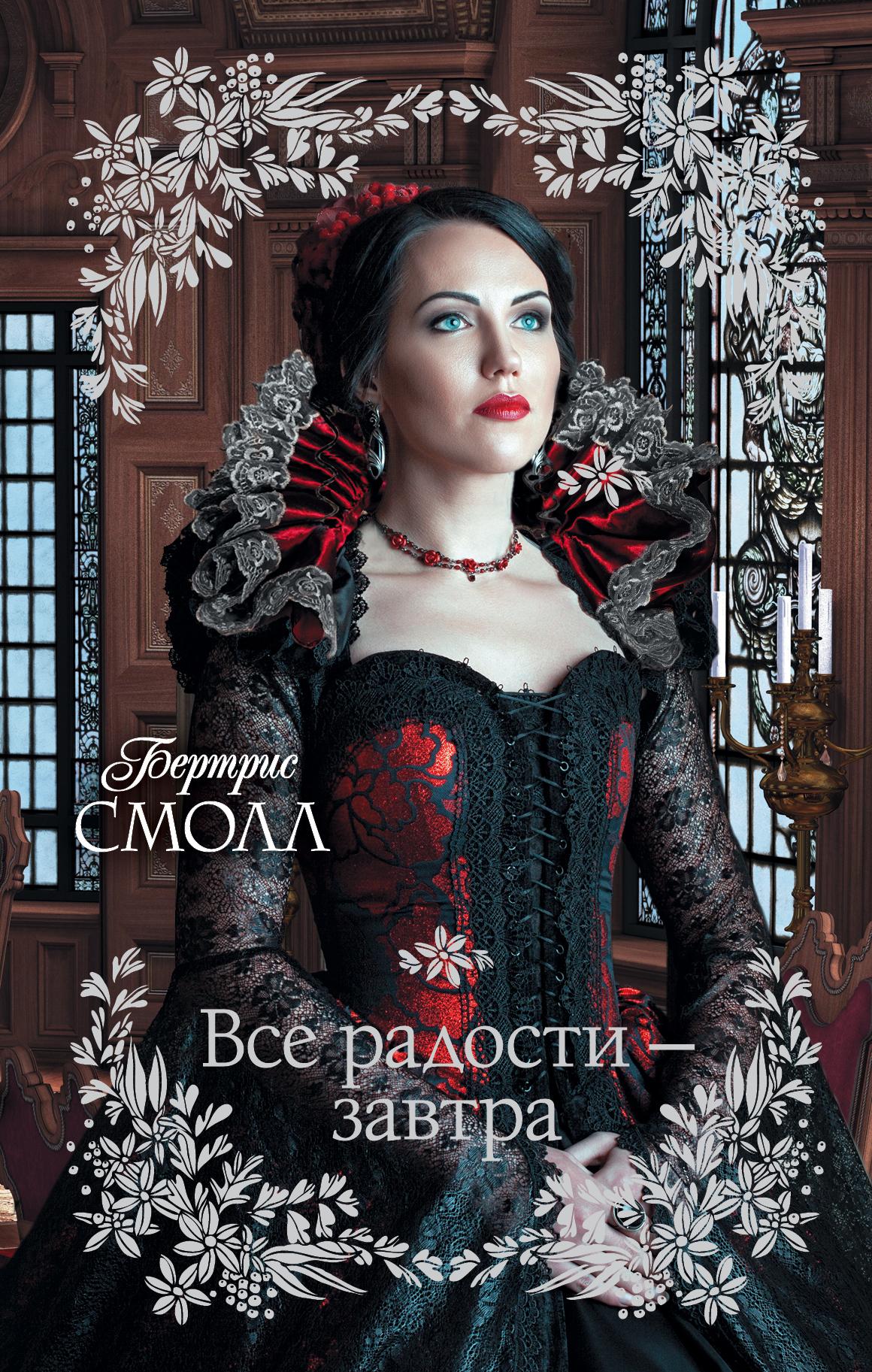Бертрис Смолл Все радости – завтра ISBN: 978-5-17-106775-5 цена 2017