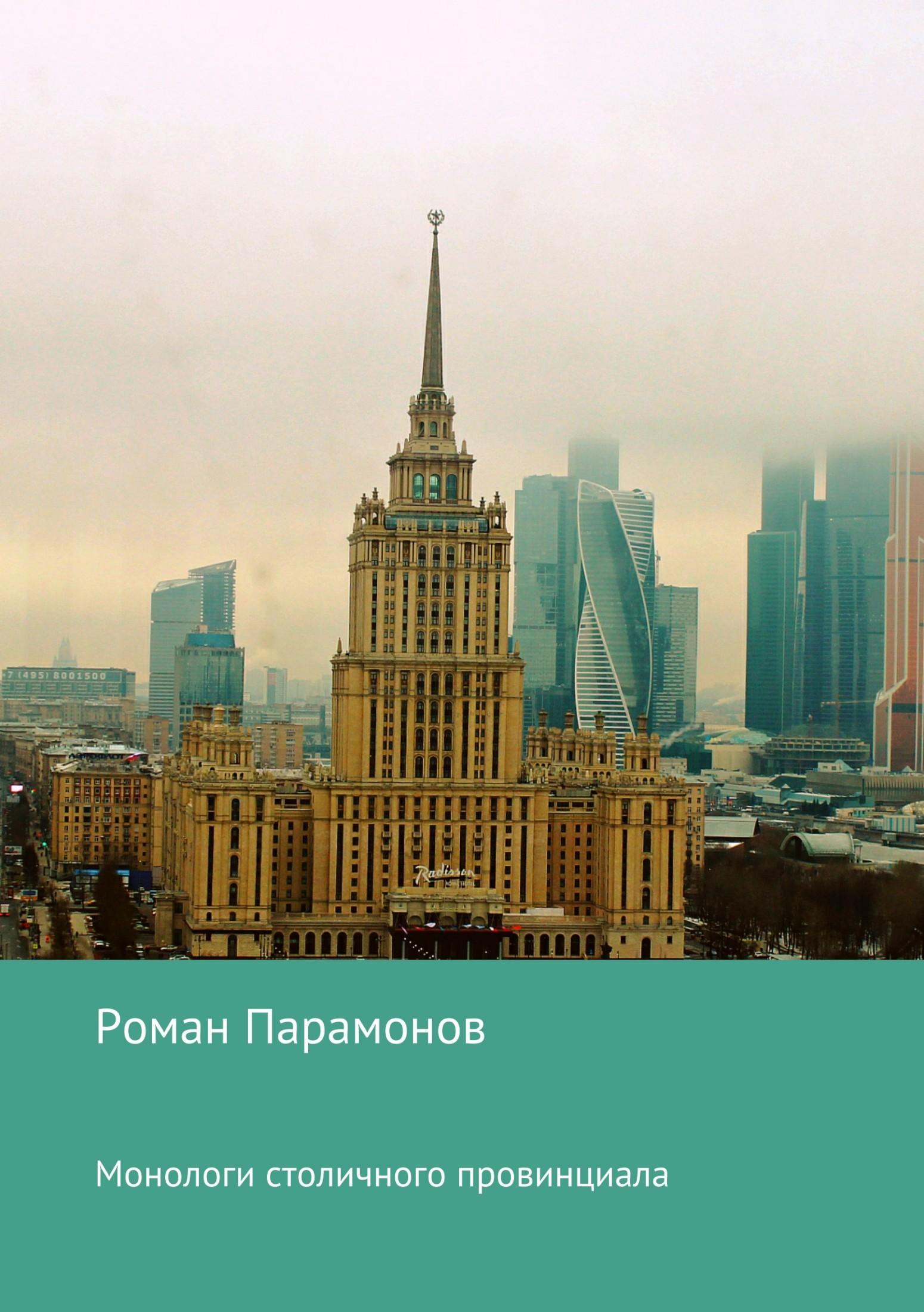 Роман Владимирович Парамонов Монологи столичного провинциала кто мы казнить нельзя помиловать