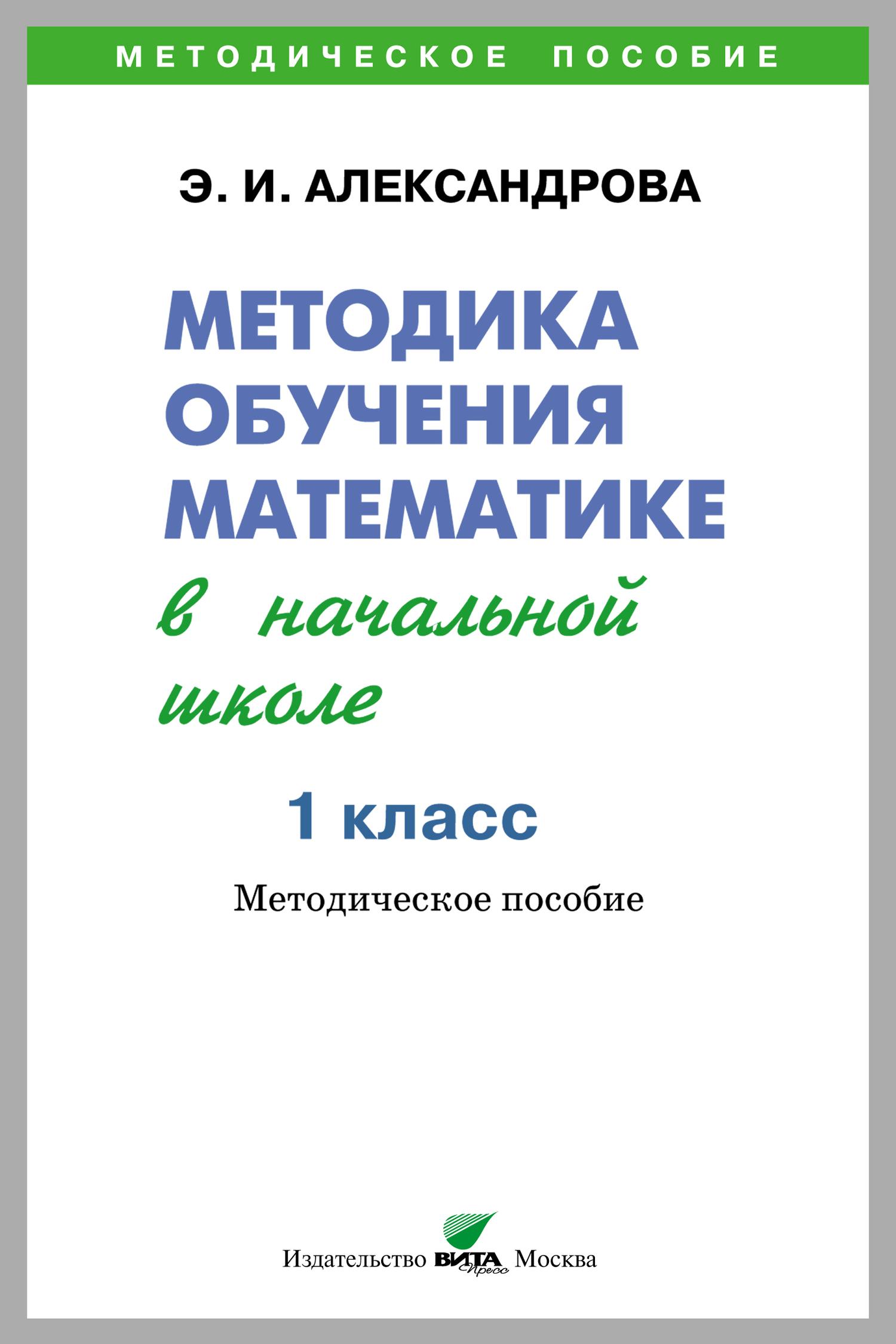 Э. И. Александрова. Методика обучения математике в начальной школе. Методическое пособие. 1 класс