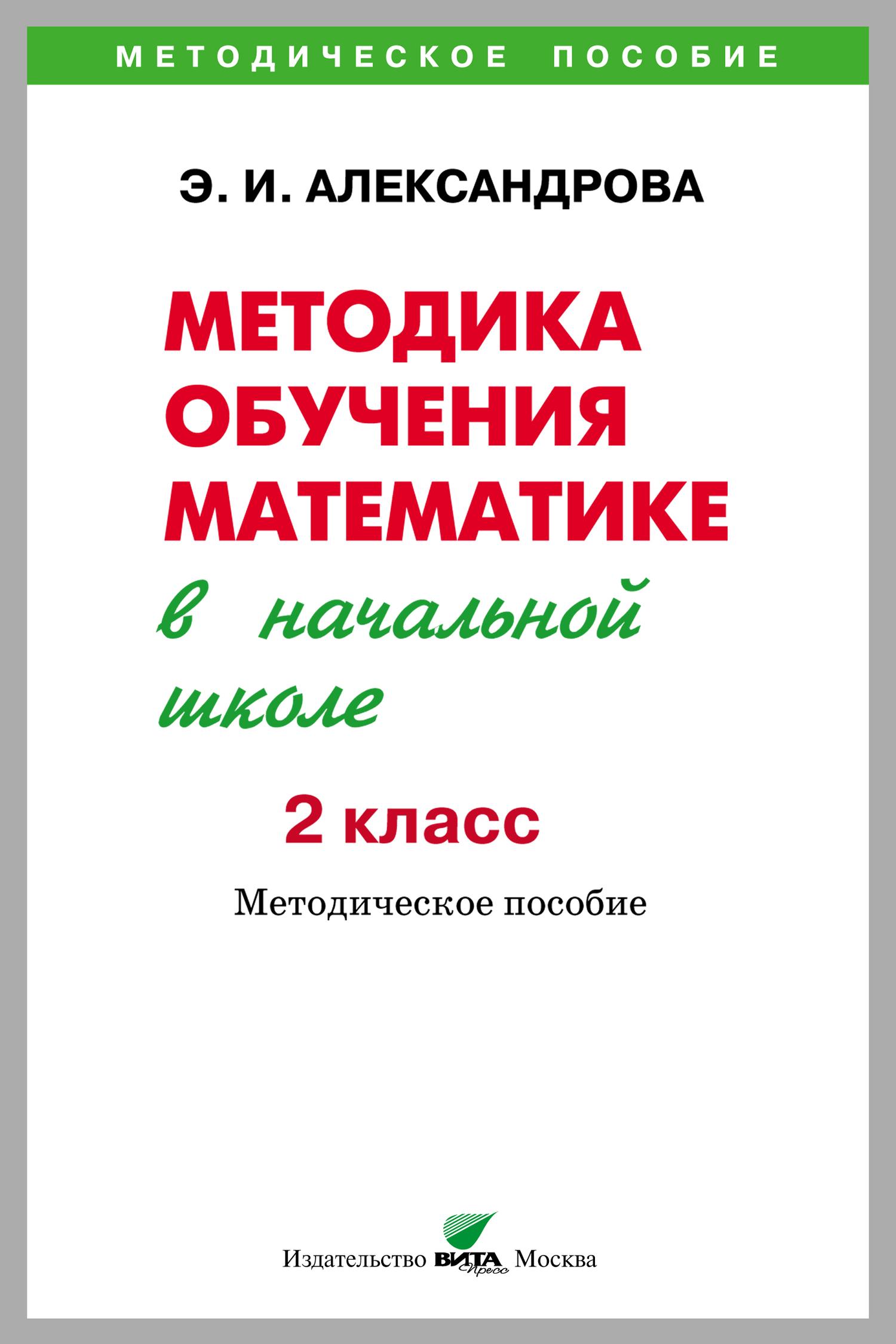 Э. И. Александрова. Методика обучения математике в начальной школе. Методическое пособие. 2 класс