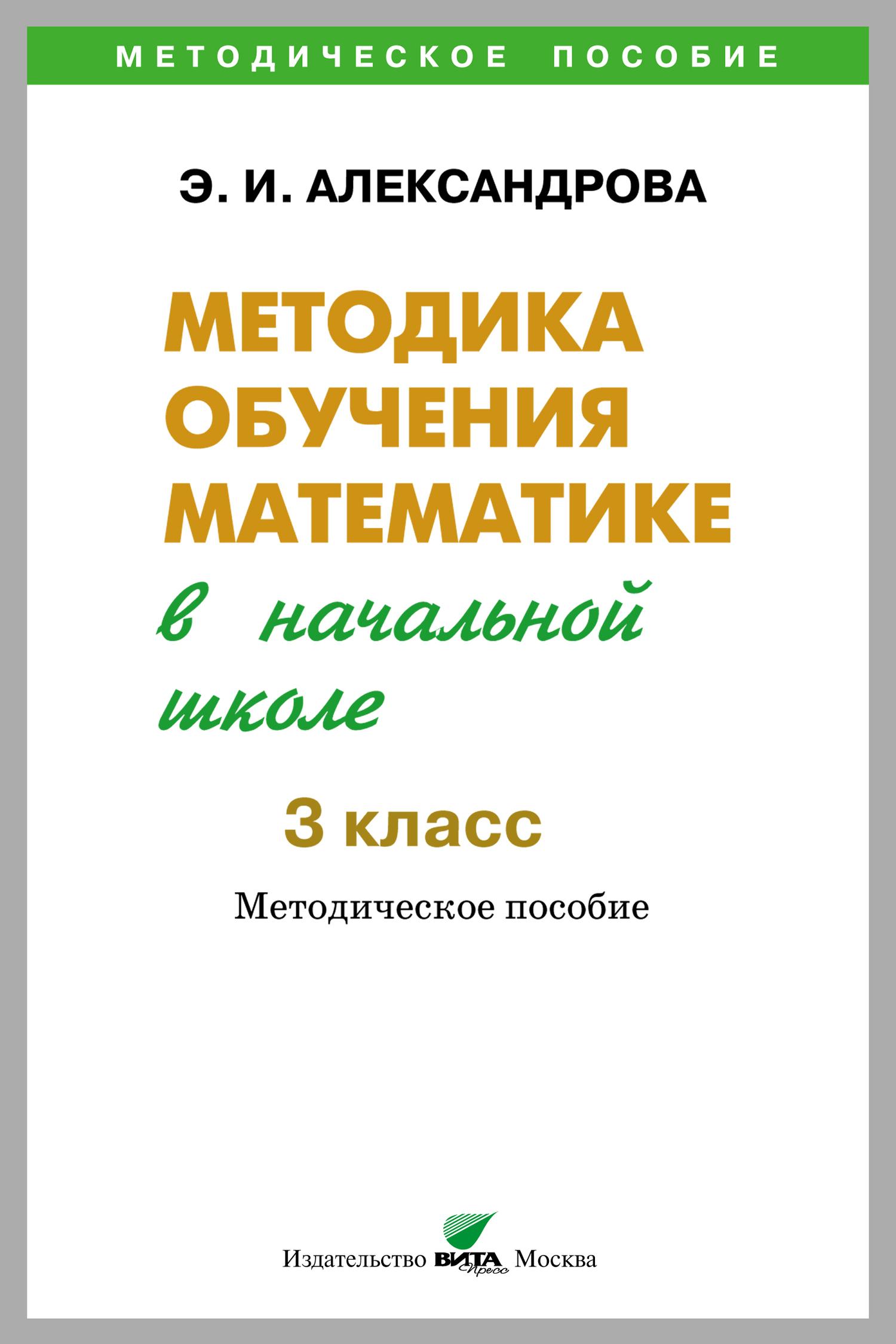 Э. И. Александрова. Методика обучения математике в начальной школе. Методическое пособие. 3 класс