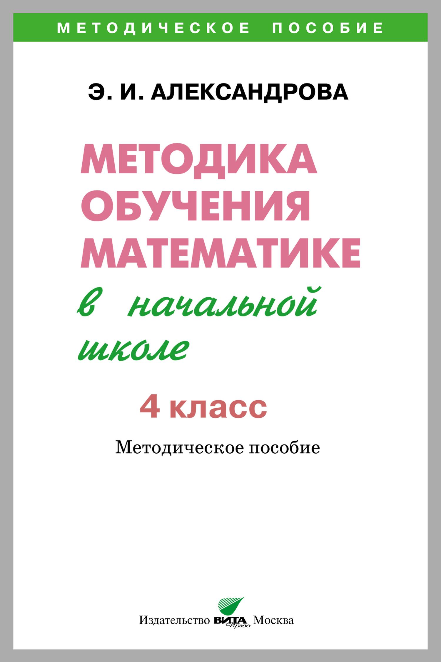 Э. И. Александрова. Методика обучения математике в начальной школе. Методическое пособие. 4 класс