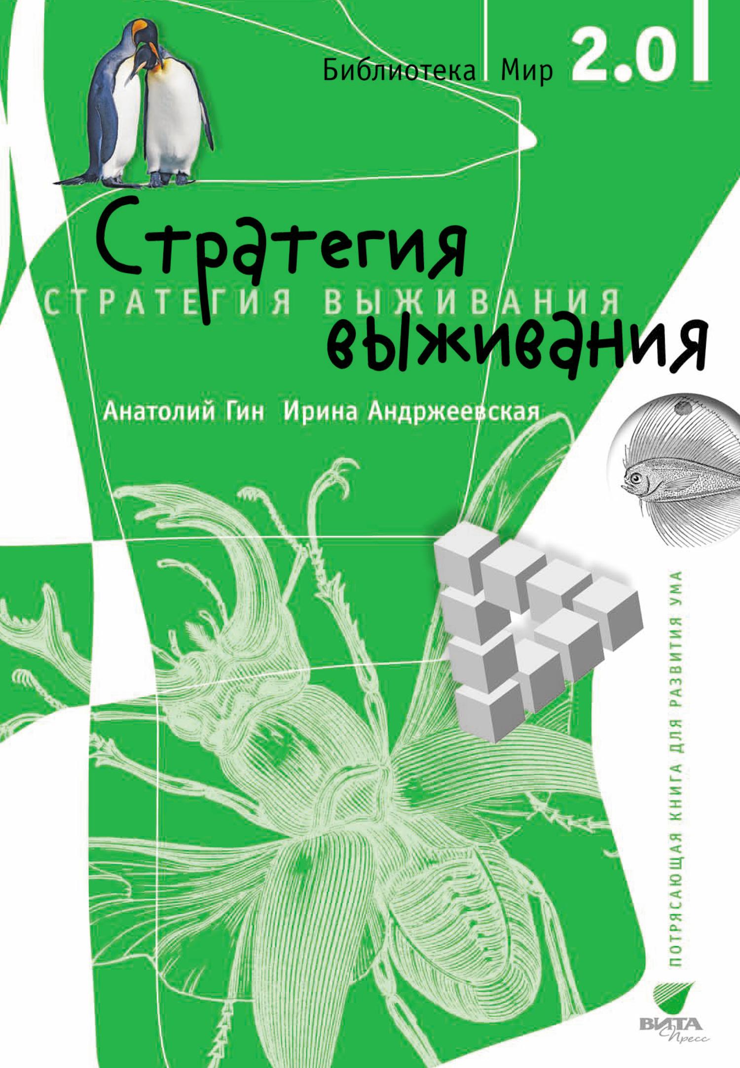 Анатолий Гин. Стратегия выживания