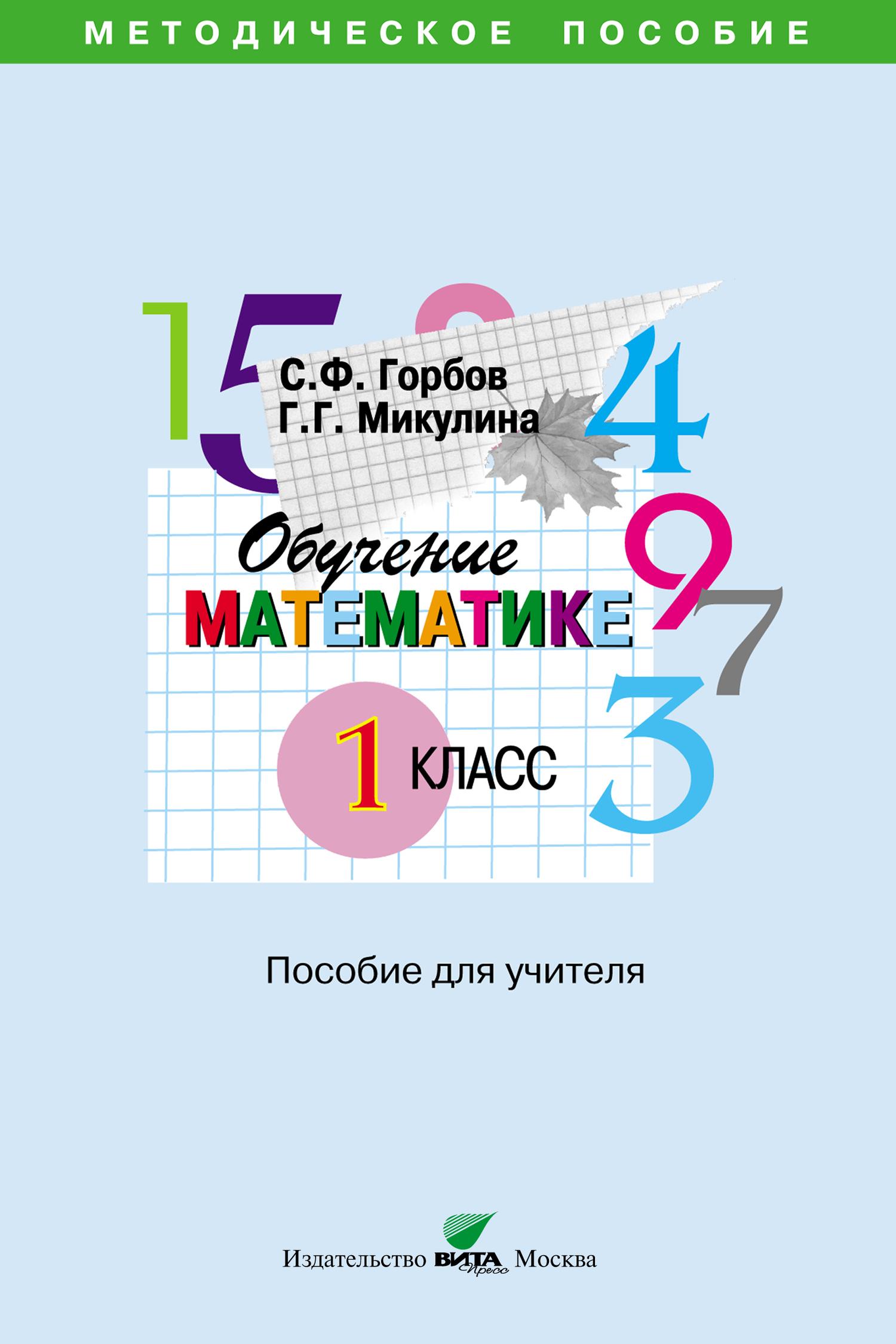 С. Ф. Горбов. Обучение математике. 1 класс. Пособие для учителя начальной школы