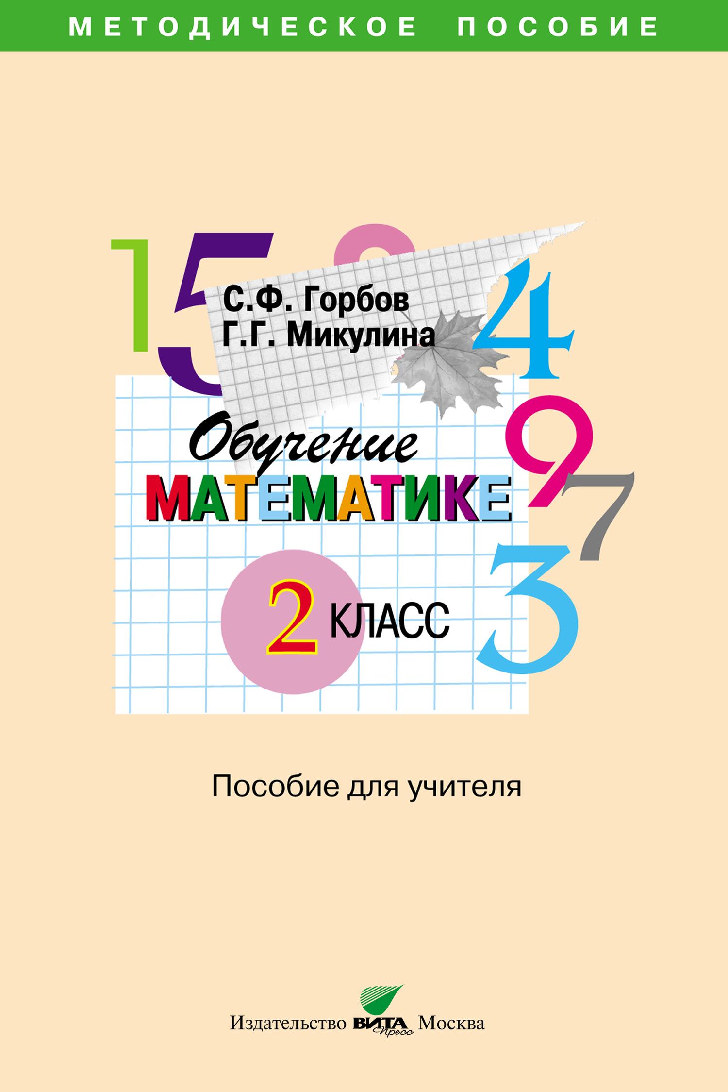 С. Ф. Горбов. Обучение математике. 2 класс. Пособие для учителя начальной школы