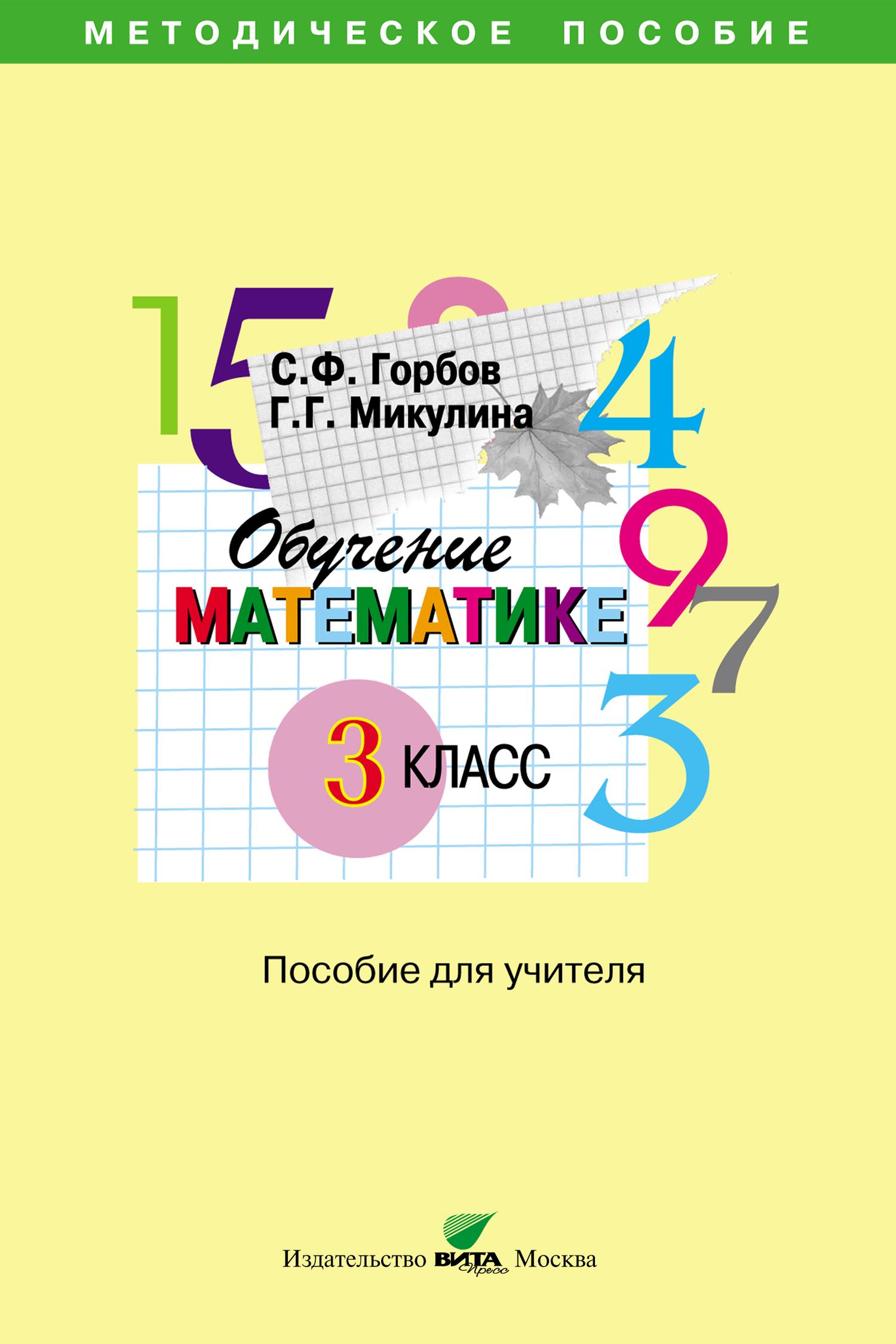 С. Ф. Горбов. Обучение математике. 3 класс. Пособие для учителя начальной школы