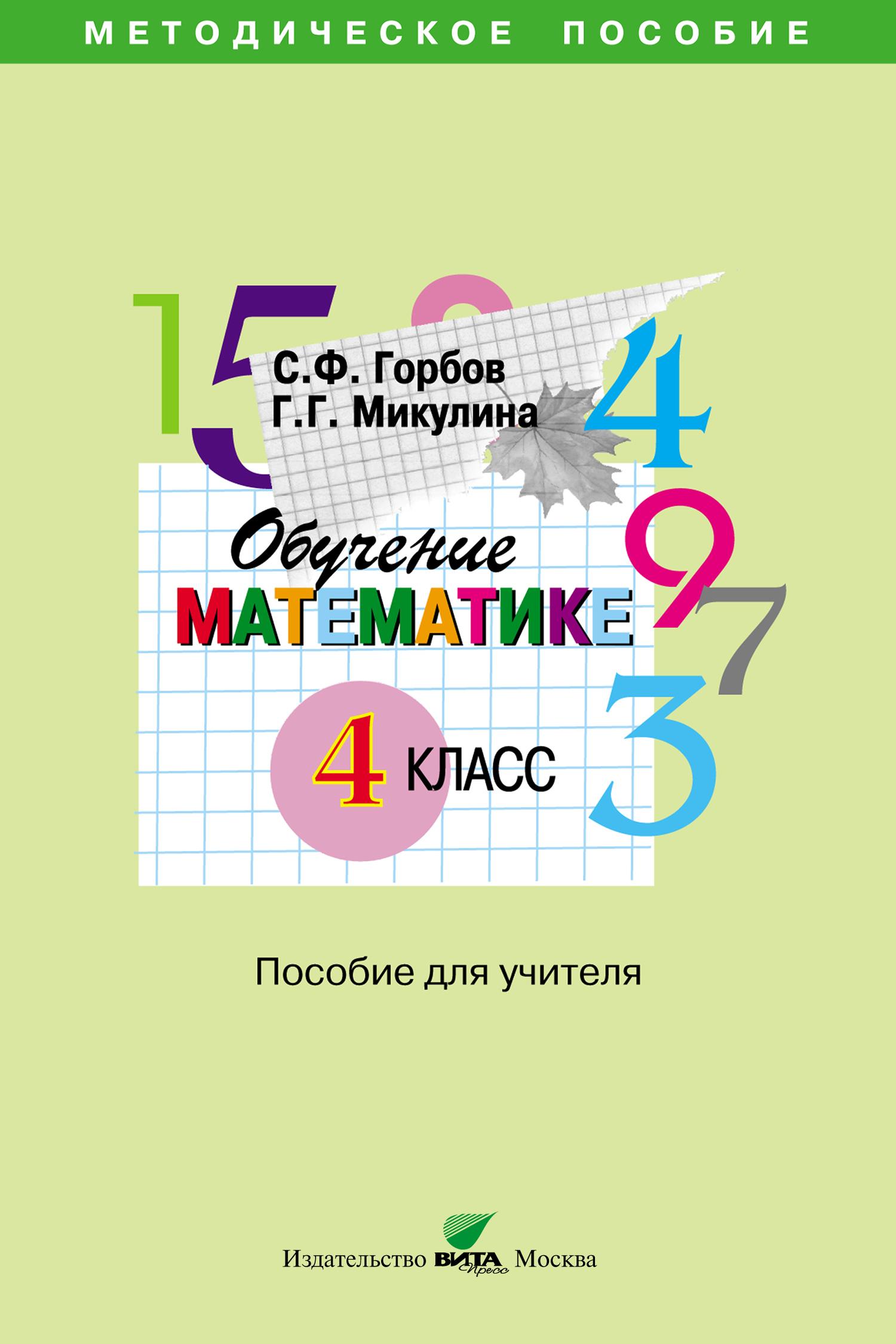 С. Ф. Горбов. Обучение математике. 4 класс. Пособие для учителя начальной школы