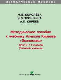 А. П. Киреев - Методическое пособие к учебнику Алексея Киреева «Экономика» (базовый уровень). 10-11 классы