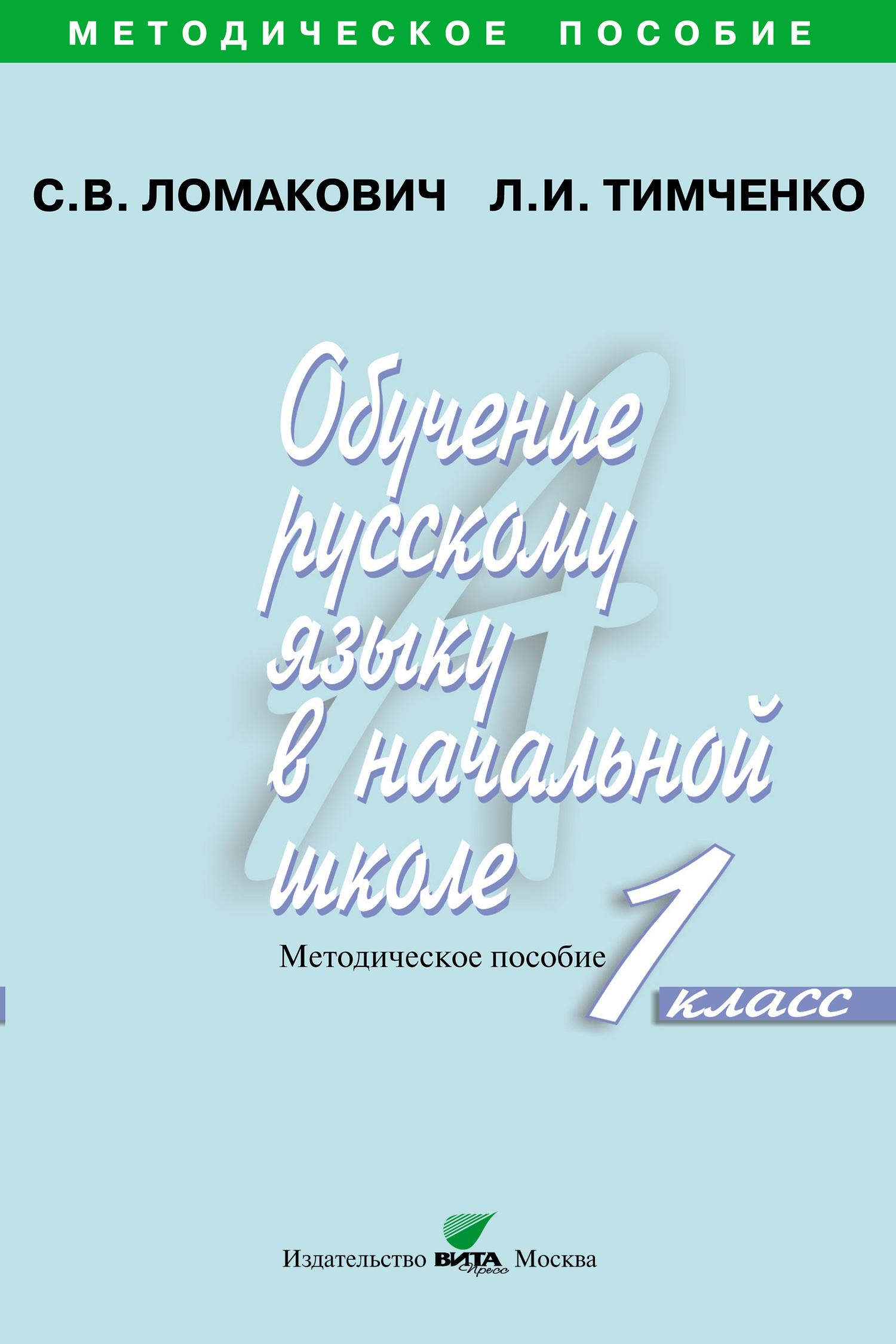 Л. И. Тимченко бесплатно