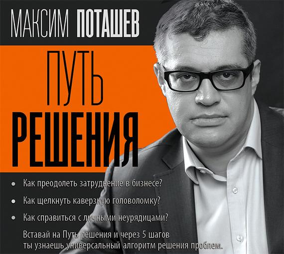 Максим Поташев Путь решения книги издательство аст хватит ныть начни просить