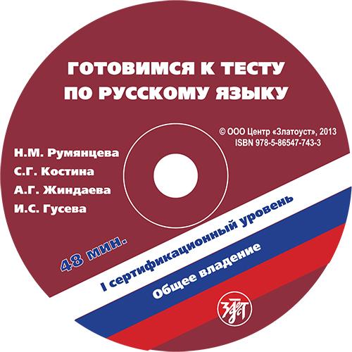 Н. М. Румянцева. Готовимся к тесту по русскому языку. Первый сертификационный уровень. Общее владение
