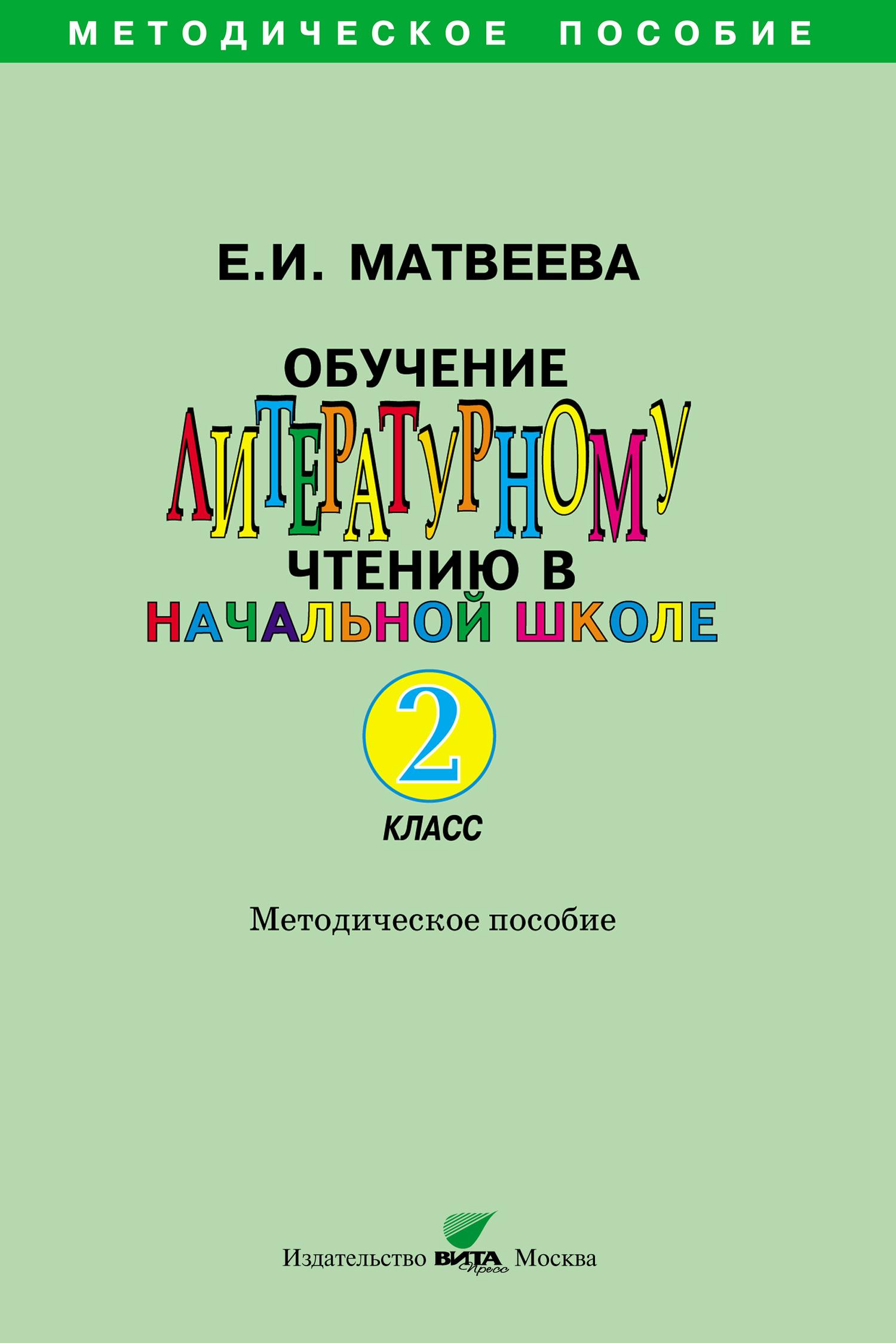 Е. И. Матвеева. Обучение литературному чтению в начальной школе. Методическое пособие. 2 класс