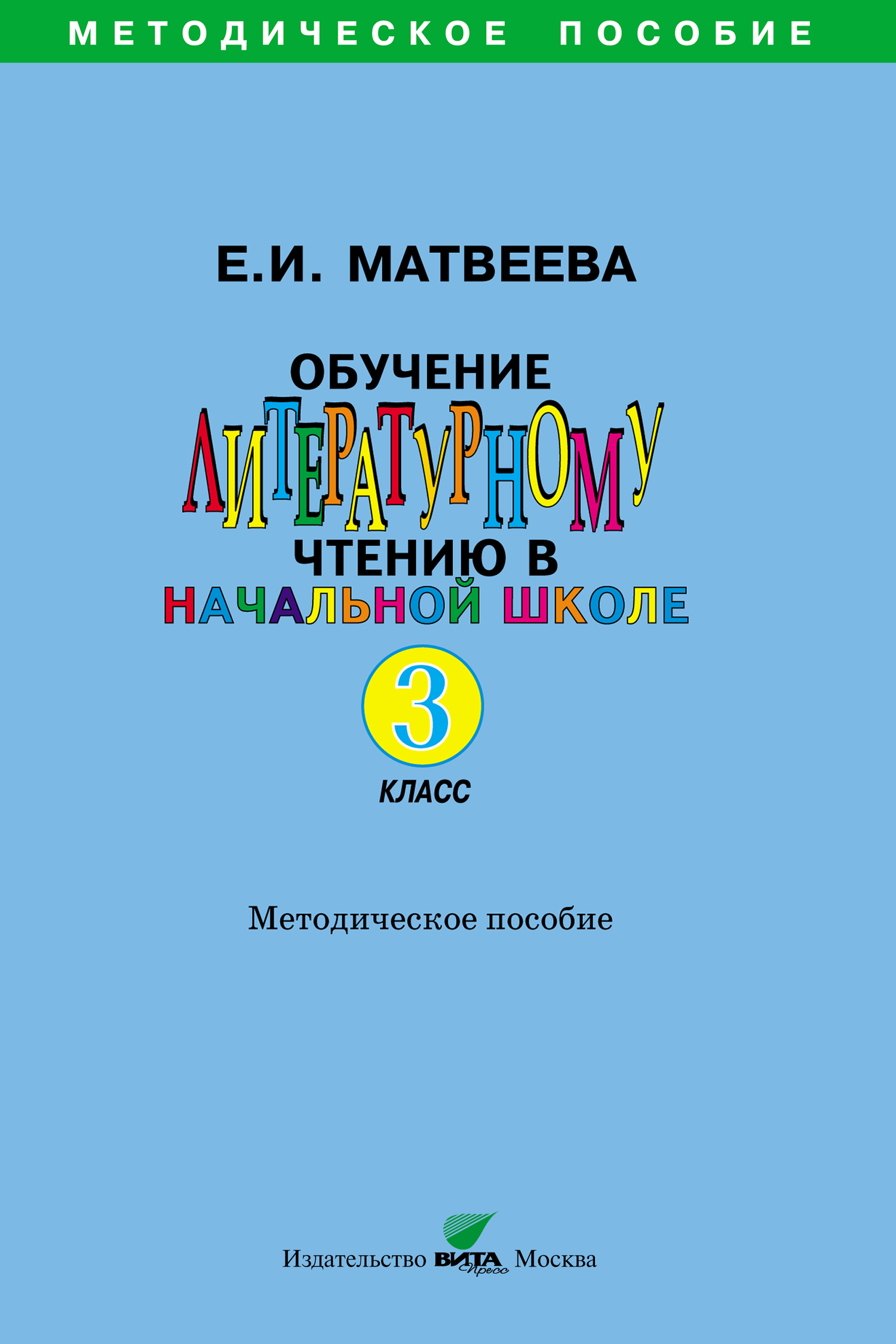 Е. И. Матвеева. Обучение литературному чтению в начальной школе. Методическое пособие. 3 класс