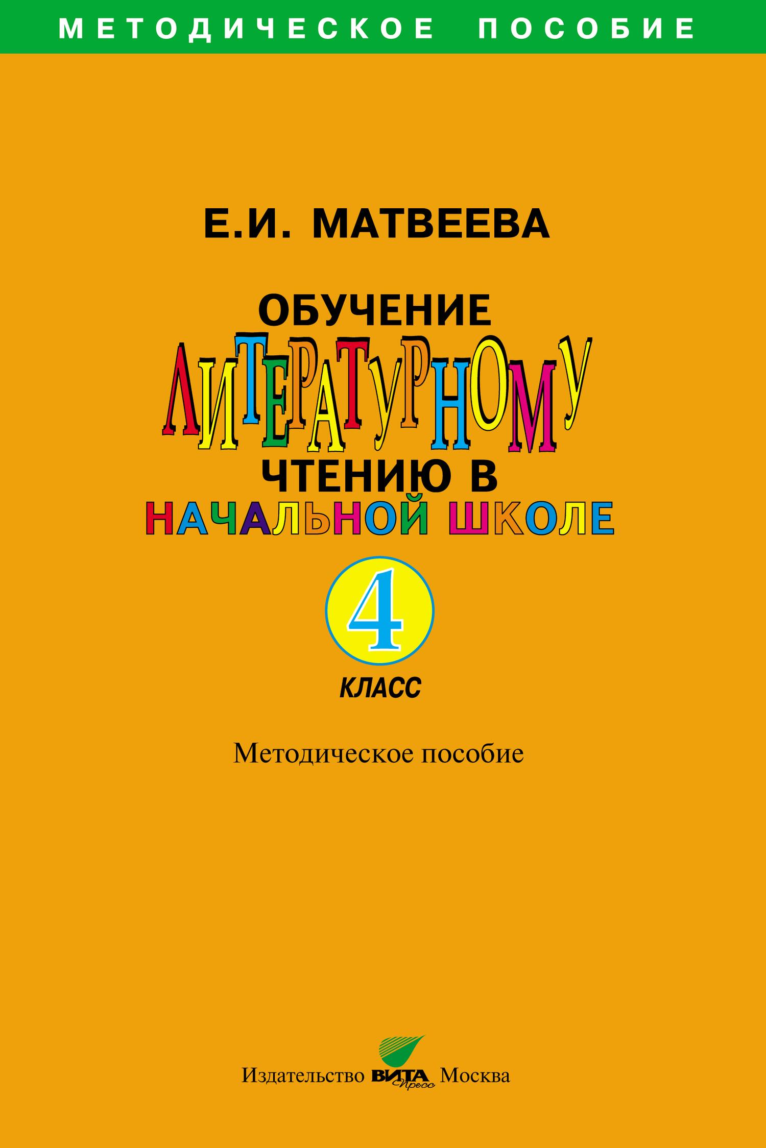Е. И. Матвеева. Обучение литературному чтению в начальной школе. Методическое пособие. 4 класс