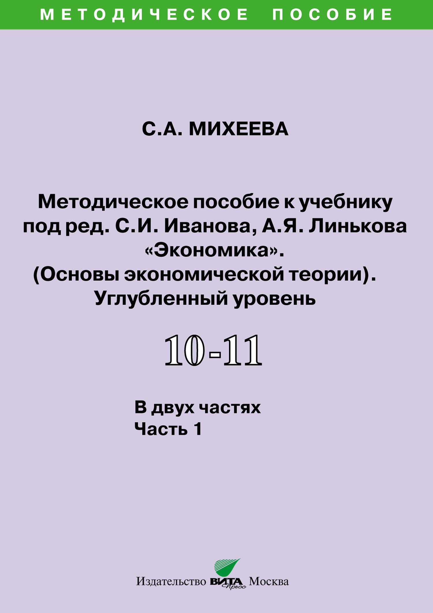 С. А. Михеева бесплатно