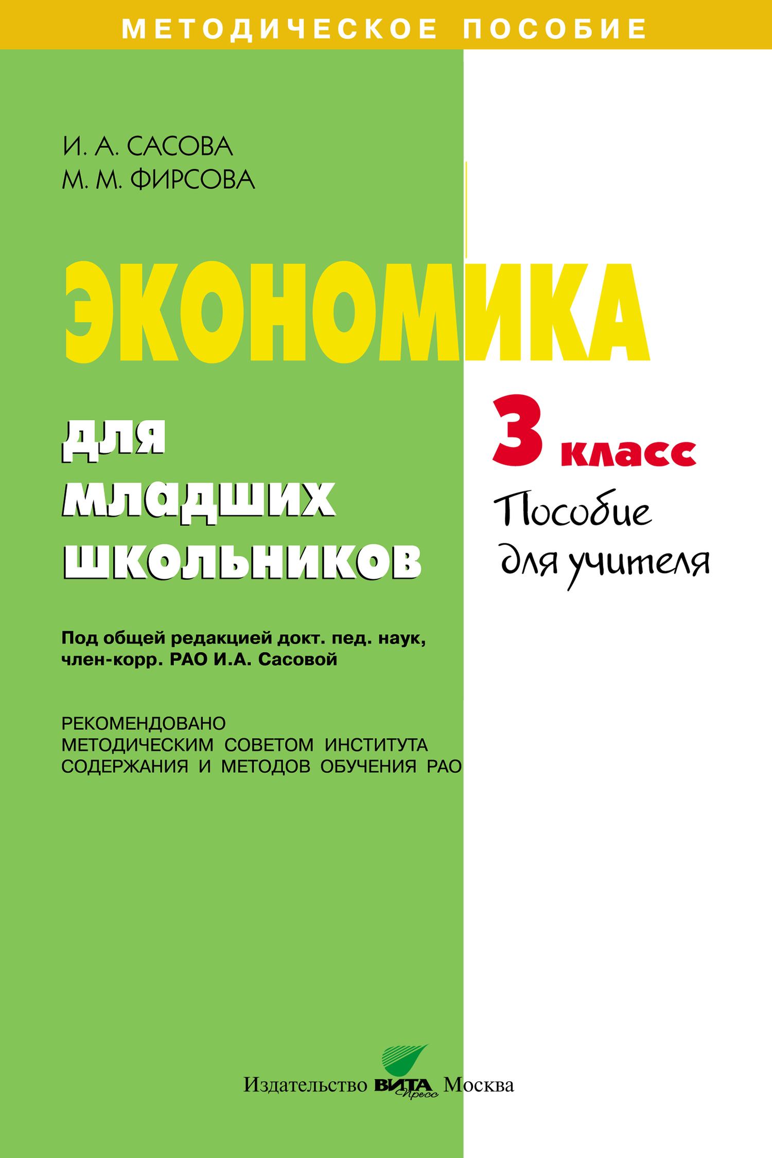 И. А. Сасова. Экономика для младших школьников. 3 класс. Пособие для учителя