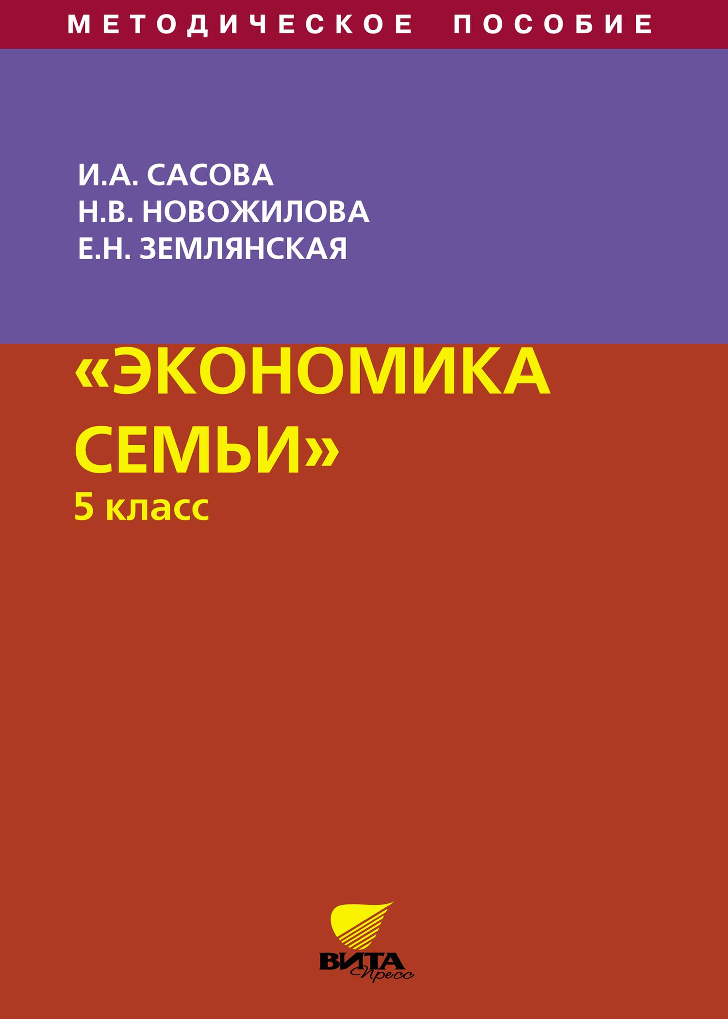 Н. В. Новожилова. Экономика семьи. 5 класс. Методическое пособие