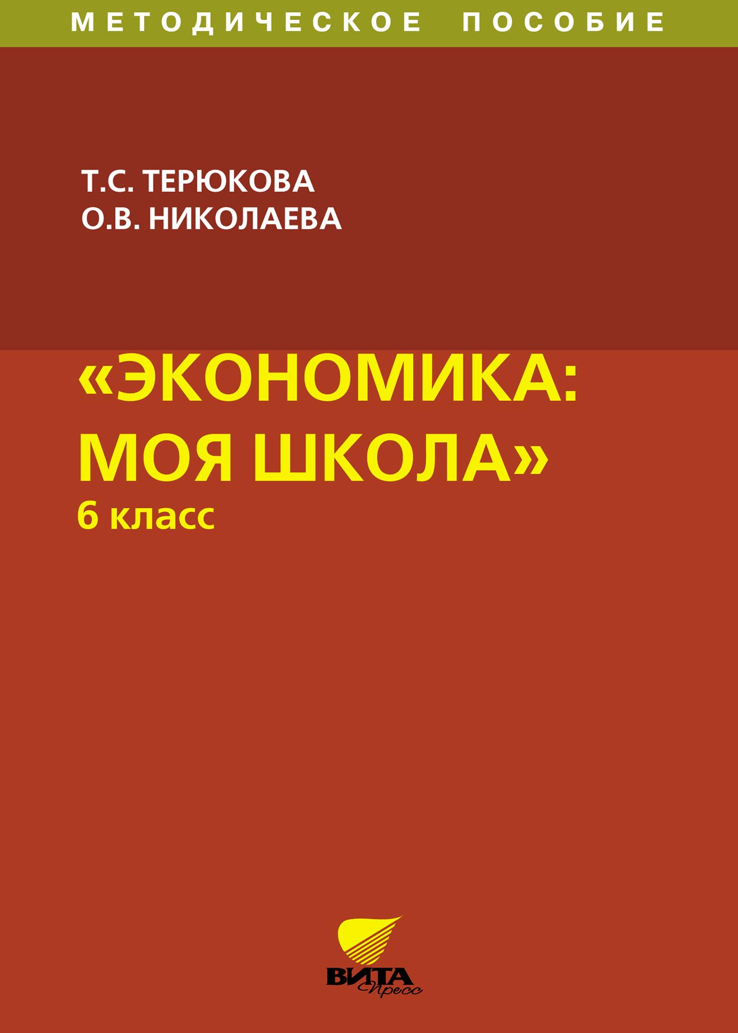 О. В. Николаева. Экономика: моя школа. Методическое пособие. 6 класс