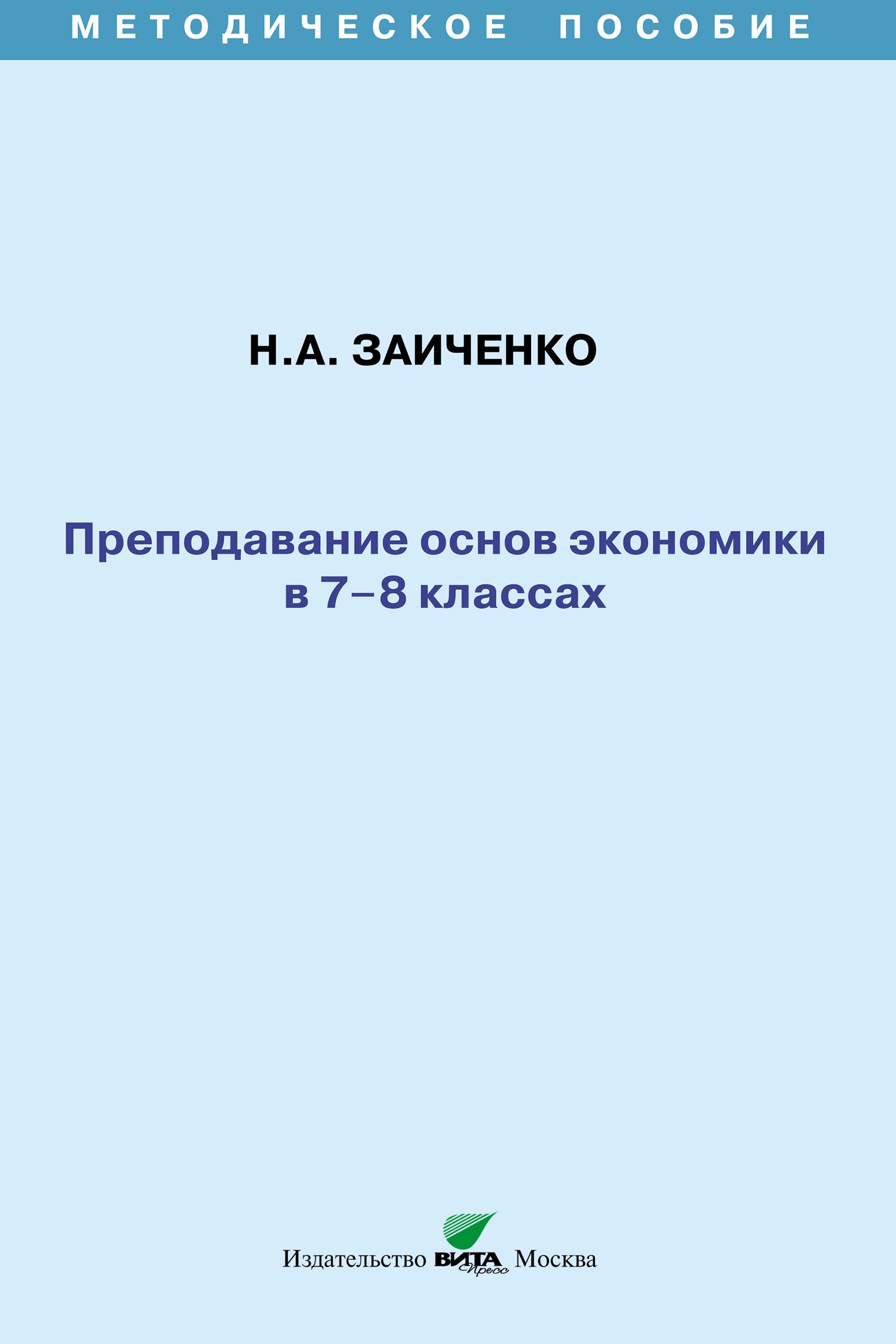 Н. А. Заиченко. Преподавание основ экономики в 7-8 классах. Методическое пособие