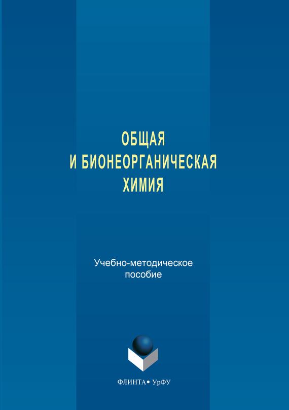 Надежда Кочетова Общая и бионеорганическая химия общая химия глинка киев