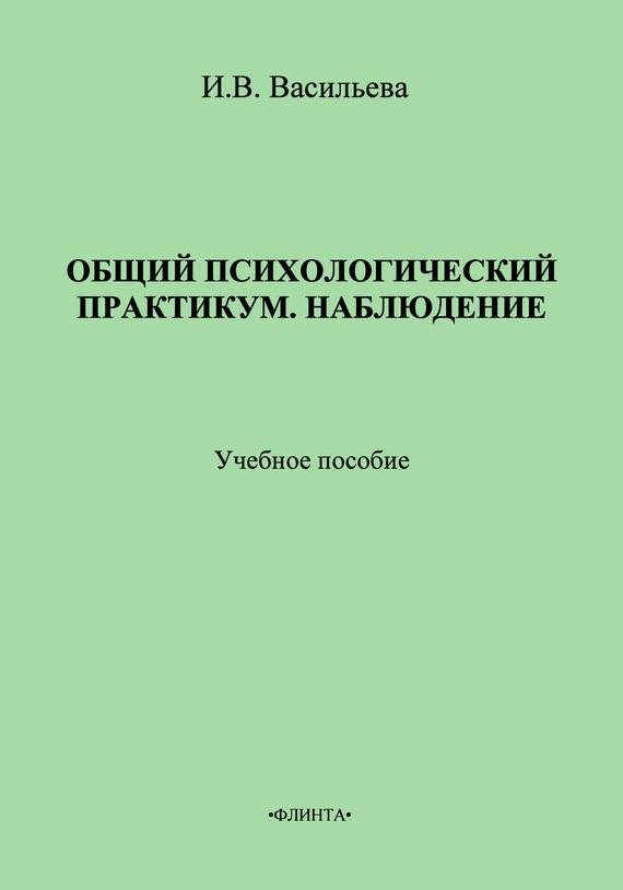Инна Васильева - Общий психологический практикум. Наблюдение. Учебное пособие
