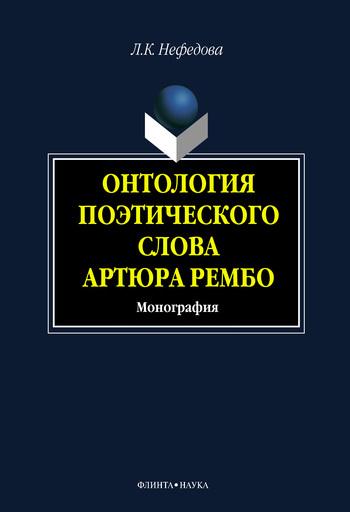 Л. К. Нефёдова Онтология поэтического слова Артюра Рембо павловские ножи рембо