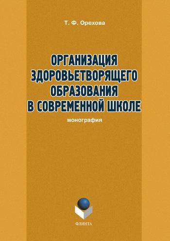 Т. Ф. Орехова бесплатно