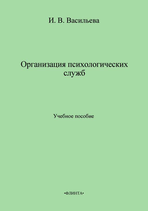 Инна Васильева - Организация психологических служб. Учебное пособие
