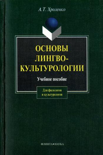 Александр Хроленко - Основы лингвокультурологии
